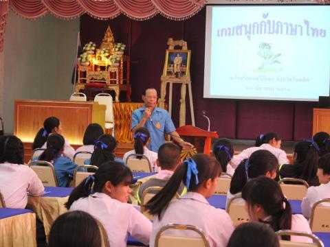 กิจกรรมส่งเสริมภาษาไทยสโมสรยุวกวีสมาคมเทพศรีกวีศิลป์