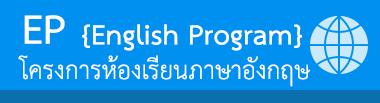 โครงการ English Program